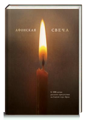 Афонская Свеча К 1000-летию русского присутствия на горе Афон